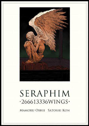 セラフィム 2億6661万3336の翼 ※画像は原本のもの