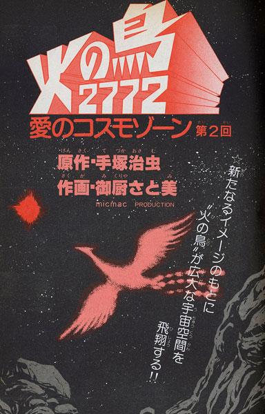 『火の鳥2772 』 2色カラー扉1