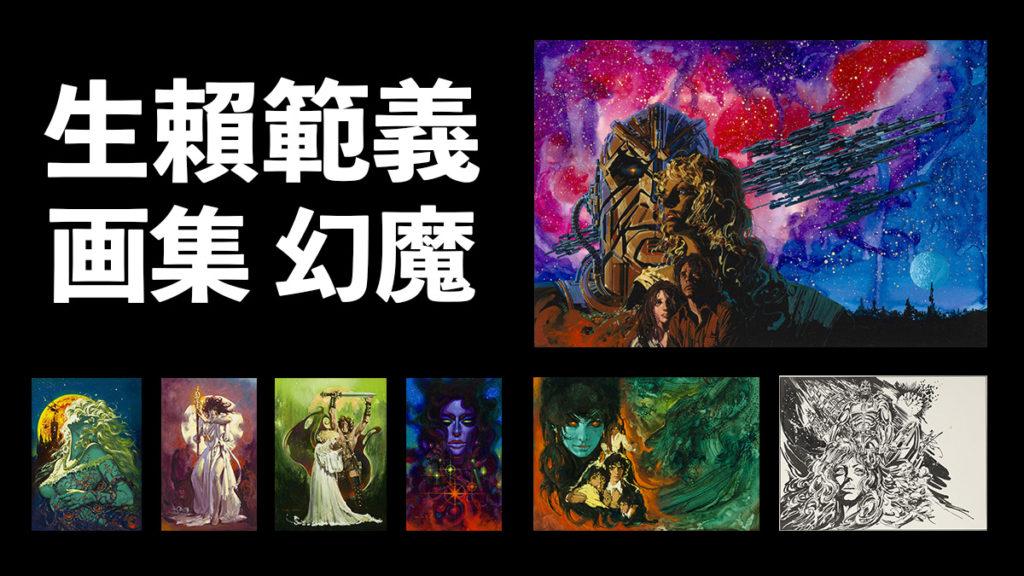 生賴範義『幻魔大戦』画集 A3サイズ豪華特製本で 300部限定発刊