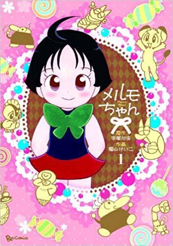 メルモちゃん コミックス1巻