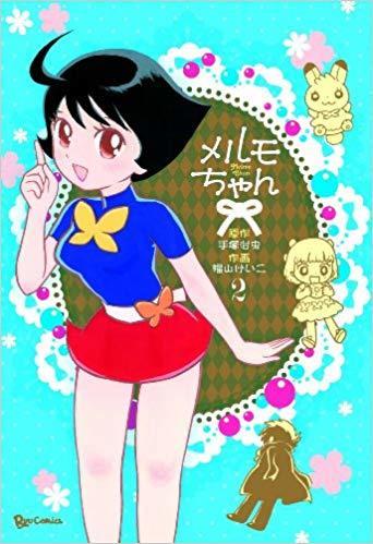 メルモちゃん コミックス2巻