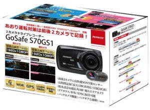 GoSafe S70GS1 パッケージ