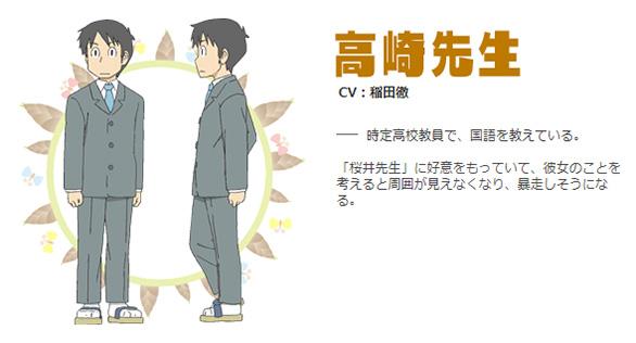 登場回数の割に人気のある高崎先生  アニメ『日常』公式webサイト より