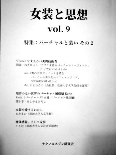 女装と思想 vol.9