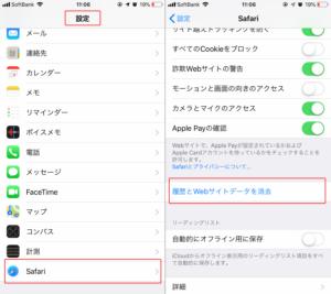 iOSの設定画面からSfariを選択し履歴を削除できる