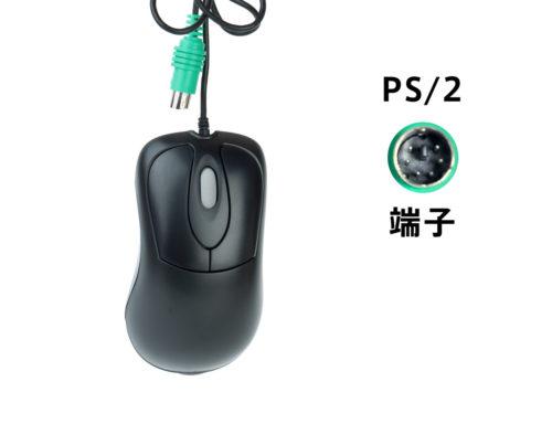 PS/2接続マウス