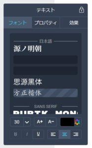 『日本語の区分けに入っているが、思源黑体と、方正楷体は中国語のフォント