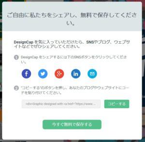 SNSなどでのシェアはスキップしてもダウンロード可能……。でも無料で提供に感謝を込めて、時々シェアしましょう