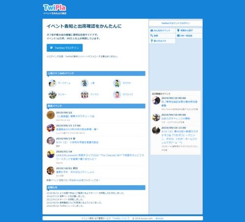 Twipla (ツイプラ)トップページ