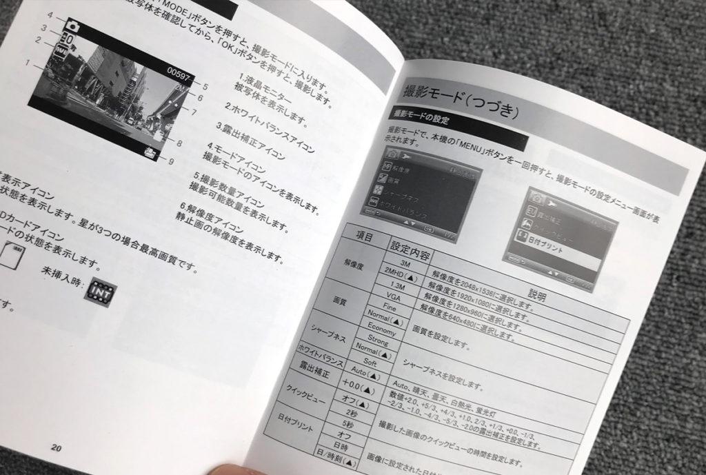 LaROSE 『DVR-Z720』説明書4