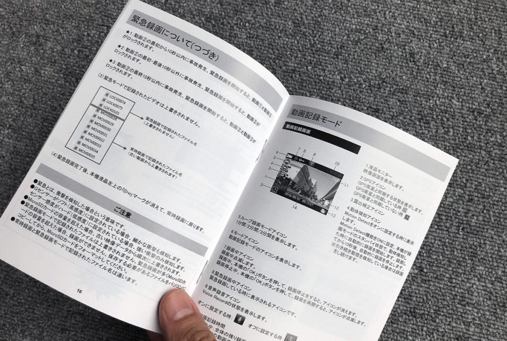 LaROSE 『DVR-Z720』説明書3