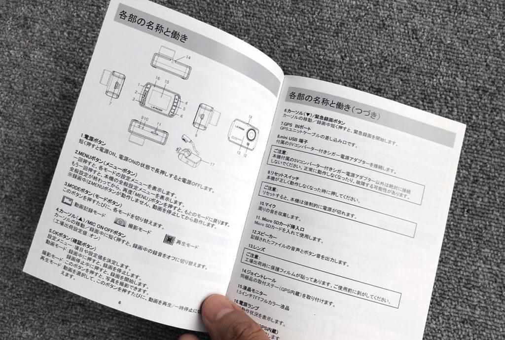 LaROSE 『DVR-Z720』説明書2