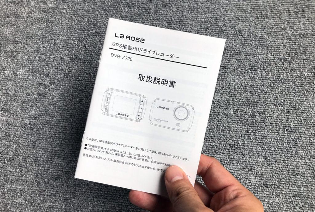 LaROSE 『DVR-Z720』説明書1