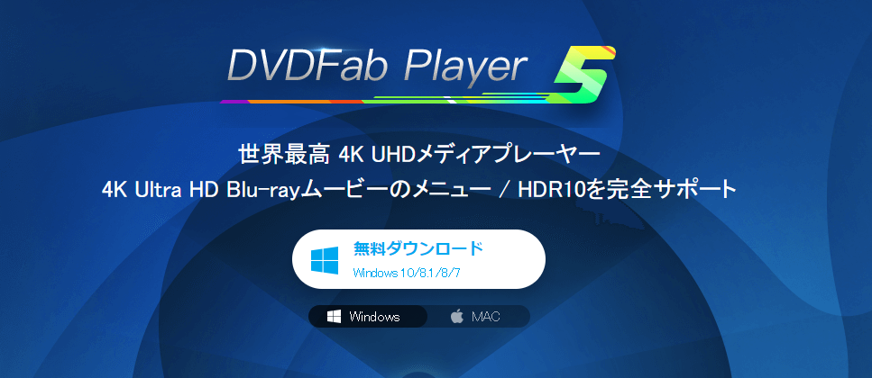 DVDFab Player5 公式webページ
