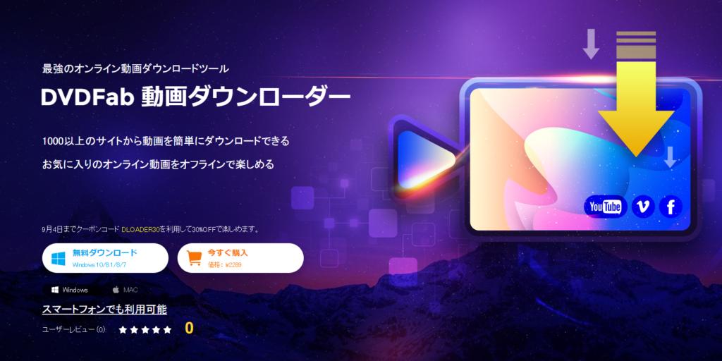 DVDFab 動画ダウンローダー 公式webページ