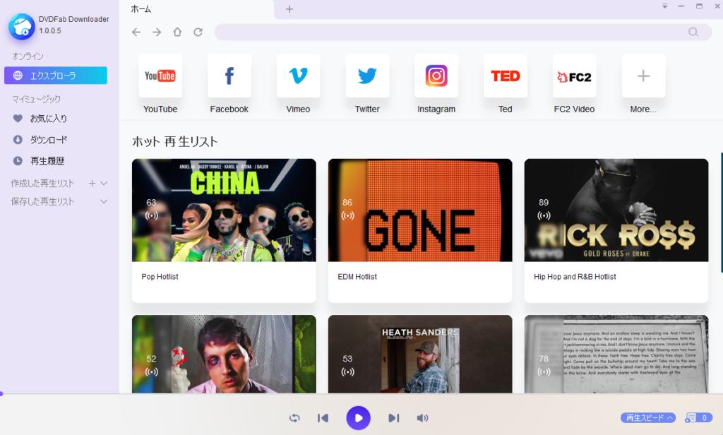 DVDFab 動画ダウンローダー 起動画面
