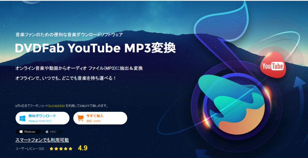 DVDFab YouTube MP3変換  公式webページ