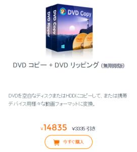 DVD コピー + DVD リッピング (無期限版)