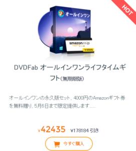 DVDFab オールインワンライフタイムギフト(無期限版)