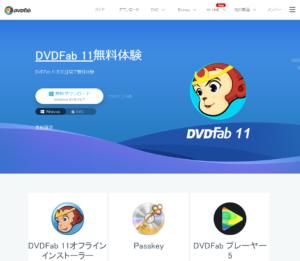 DVDFab 公式サイト ダウンロードページ