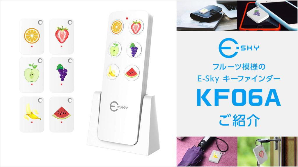 探し物を手早く見つける! フルーツ模様の『E-Sky キーファインダー』ご紹介
