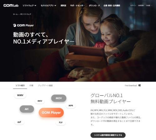 動画メディア再生ソフト Gom Player  Pro 公式サイト 『システム動作環境を確認するする』