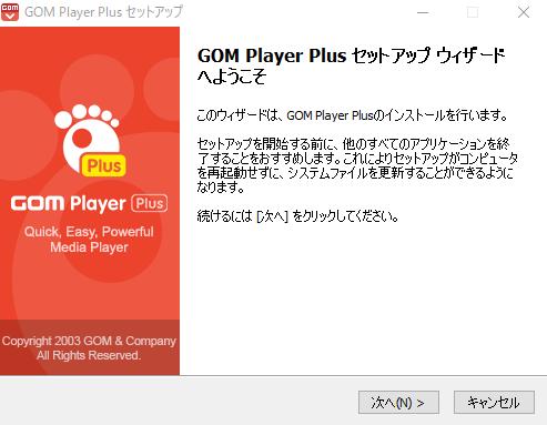 『GOM Player Plus』セットアップウィザードが立ち上がるので、次にを押します