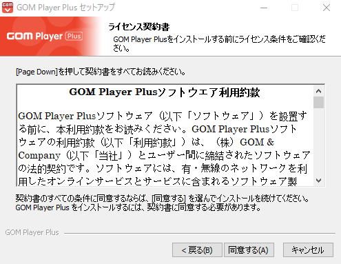 『GOM Player Plus』ソフトウェア利用規約をしっかり読ましょう