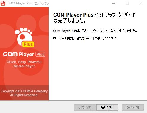 以上で『GOM Player Plus』でインストール完了