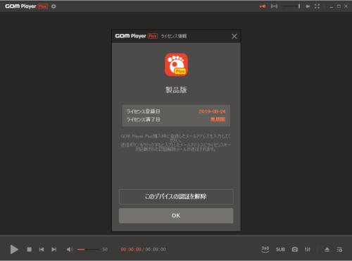 『GOM Player Plus』 ライセンス入力完了後の画面