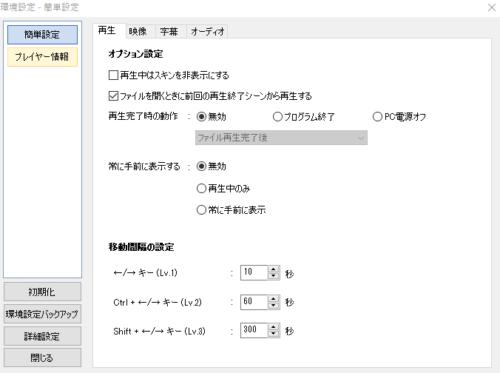 GOM Player Plus 環境設定画面