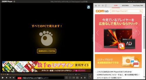 広告が表示されるGOM Player無料版