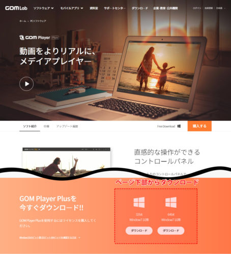 『GOM Player Plus』のインストーラーをダウンロード