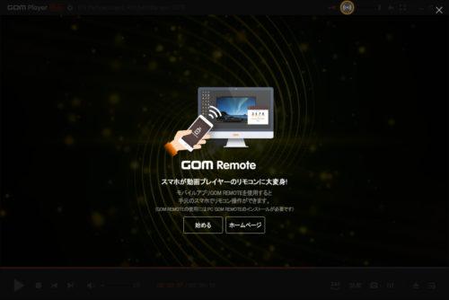 『GOM Remote』 でスマホが動画プレイヤーの動画に大変身!