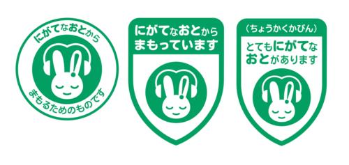 聴覚過敏保護用シンボルマーク 画像