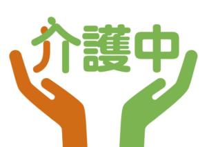 静岡県公安 介護マーク 画像
