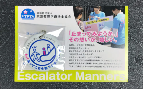 エスカレーターマナーアップ キーホルダー 提供:エスカレーターマナーアップ推進委員会