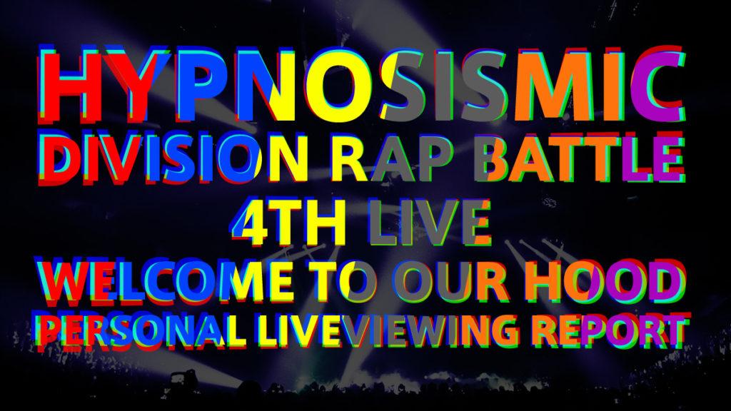 ヒプマイ『Division Rap Battle 4th LIVE』ライビュ参戦! 個人的レポート!