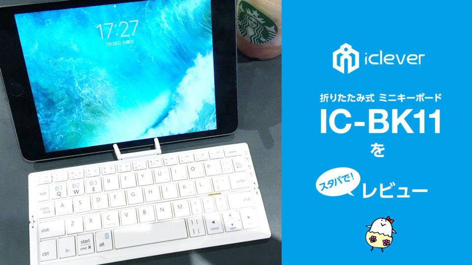 持ち運びに便利な 折りたたみ式ミニキーボード『IC-BK11』
