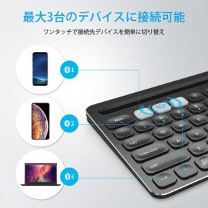 最大3台までのデバイスをペアリング可能
