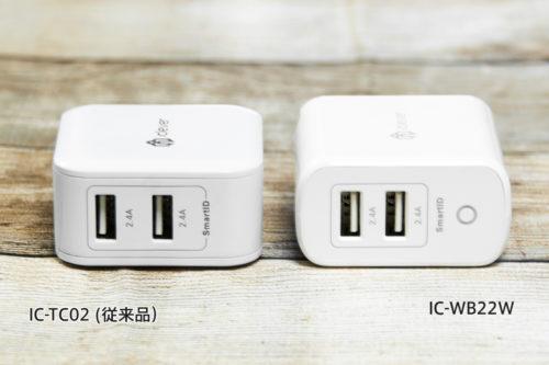 従来品『IC-TC02』に対して『IC-WB22W』は3mm程厚みがある