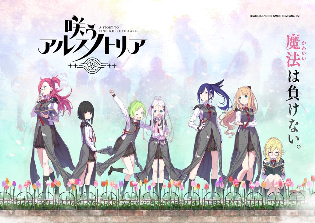 『咲う アルスノトリア』キービジュアル