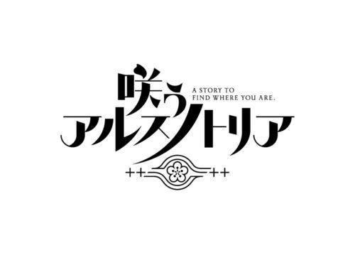 『咲う アルスノトリア A STORY TO FIND WHERE YOU ARE. 』メインタイトルロゴ