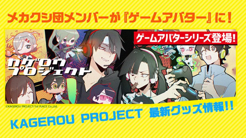 メカクシ団メンバーが ゲームアバター となったグッズ販売開始 カゲロウプロジェクト Uzurea Net