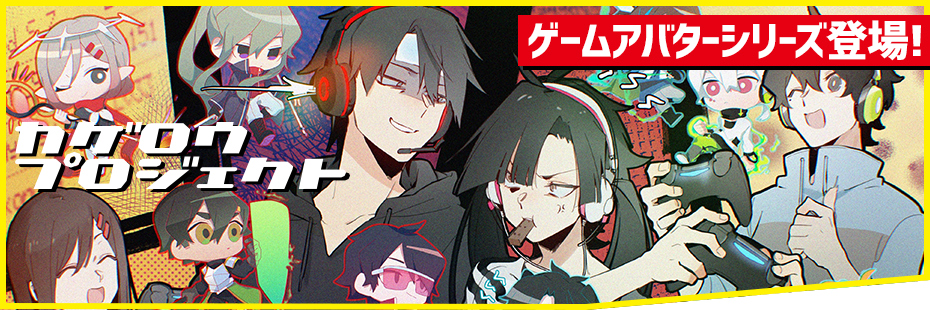 KAGEROU PROJECT キャラが『ゲームアバター』となった新作グッズ