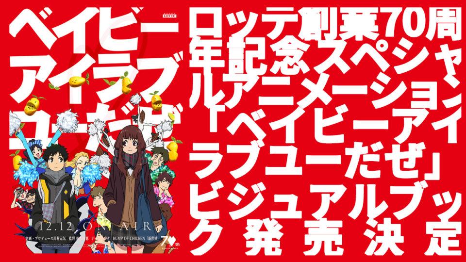 ロッテ創業70周年記念アニメ『ベイビーアイラブユーだぜ』ビジュアルブック発売決定!