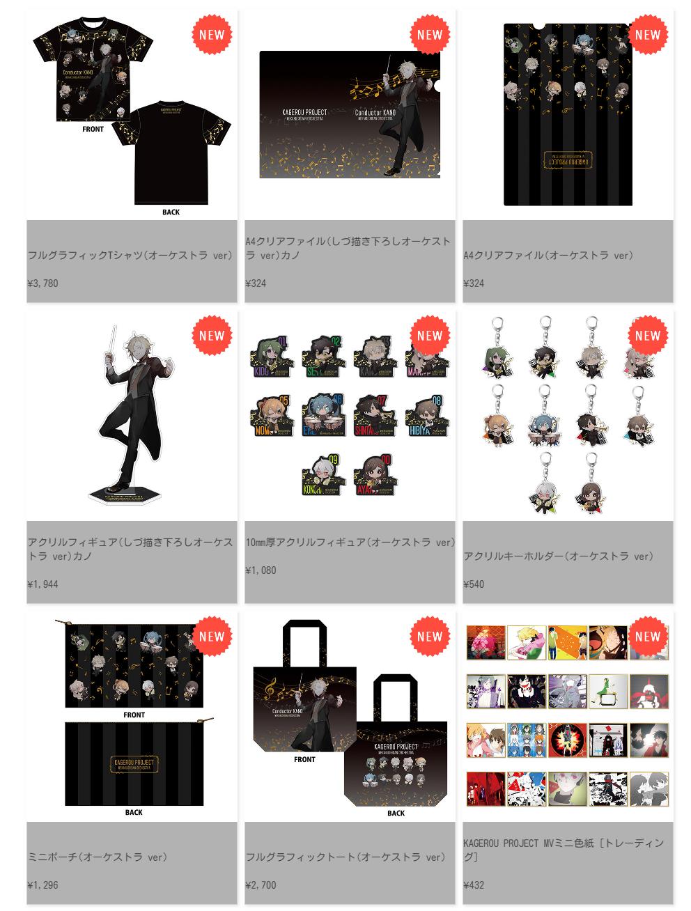 メカクシ団オーケストラ シリーズ の公式通販開始 カゲロウプロジェクト Uzurea Net