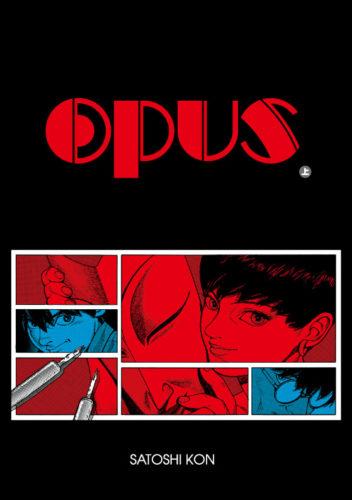 既刊 『OPUS(オーパス)』上巻