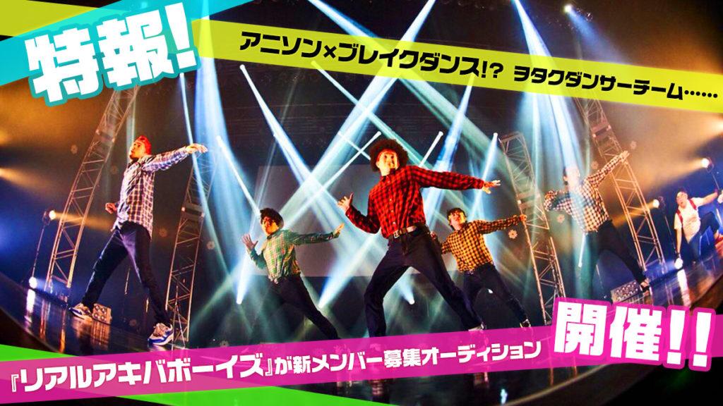 ヲタクダンスユニット、リアルアキバボーイズが 新メンバー募集オーディションを開催!