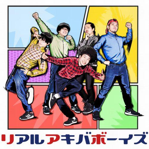ヲタクダンサーチーム RBA(リアルアキバボーイズ)